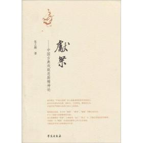献祭:中国古典戏剧悲剧精神论
