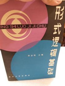 朱志凯主编《形式逻辑基础》一册