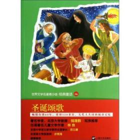 (2016年教育部推荐目录)世界文学名著青少版.经典童话135:圣诞颂歌(社版)