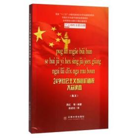 24字社会主义核心价值观大众读本(佤文)