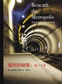 城市的秘密:地下万象