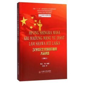 24字社会主义核心价值观大众读本(景颇文)