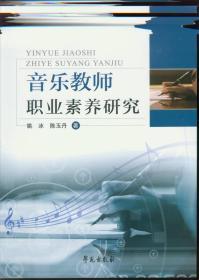 音乐教师职业素养研究