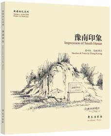 故园画忆系列:豫南印象