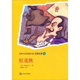 世界文学名著青少版.经典名著85:红花侠(社版)