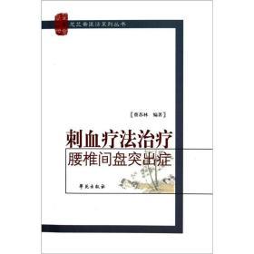 芝兰斋医话系列丛书:刺血疗法治疗腰椎间盘突出症