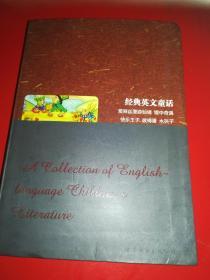 经典英文童话:A Collection of English-language Childrens Literature