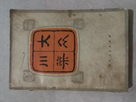 大众川菜(1979年12月第一版一次印刷)