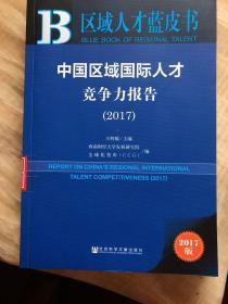 皮书系列·区域人才蓝皮书:中国区域国际人才竞争力报告(2017)