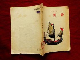 黒鰻(55年1版1印,館藏)