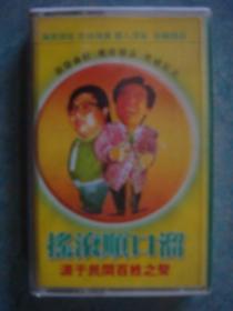 老磁带《摇滚顺口溜》源于民间百姓之声 品佳未开封 上海音像出版社出版 只发快递邮寄