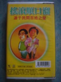老磁带《摇滚顺口溜》源于民间百姓之声 品佳未开封.上海音像出版社出版 只发快递邮寄