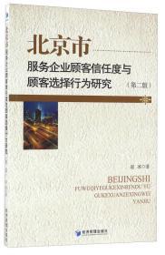 北京市服务企业顾客信任度与顾客选择行为研究(第二版)
