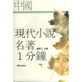 中国现代小说名著1分钟