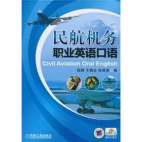 民航机务职业英语口语