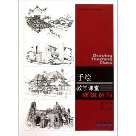 【二手包邮】手绘教学课堂·建筑速写 彭军 天津大学出版社