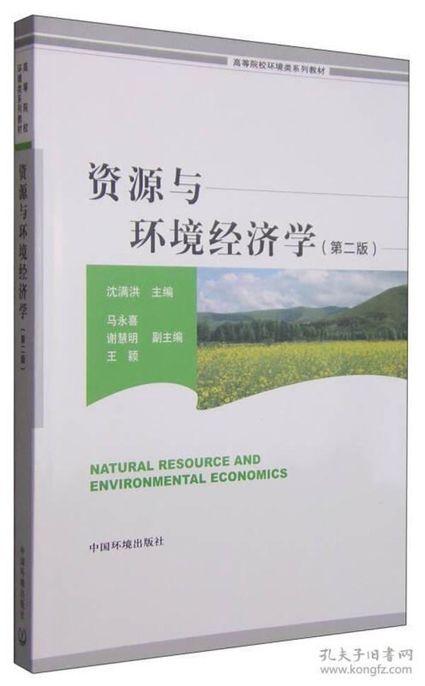 资源与环境经济学(第二版)