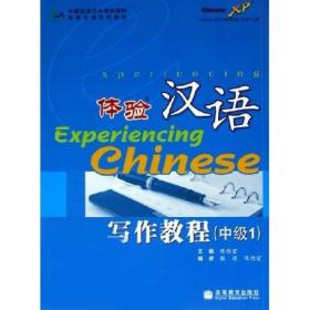 体验汉语写作教程中级1 陈作宏 陈作宏 高等教育出版社