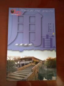 甪直古韵――江南古镇系列