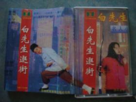 老磁带《白先生逛街》吉林民族音像出版社出版 带歌词 只发快递邮寄