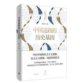 中国道路的历史基因