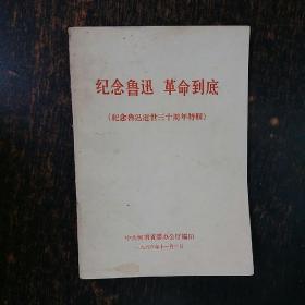 纪念鲁迅 革命到底(纪念鲁迅逝世三十周年特辑)