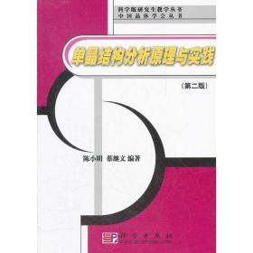 单晶结构分析原理与实践 第二版