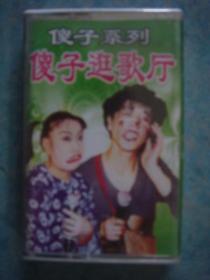 老磁带《傻子逛歌厅》二人转 由三刘晓伟演唱 品佳未开封.中国国际音像出版社出版 只发快递邮寄