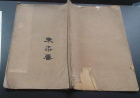 稀见民国初版《汉校官碑集联拓本》,朱染尘钤印
