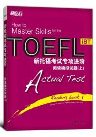 新托福考试专项进阶阅读模拟试题(上)