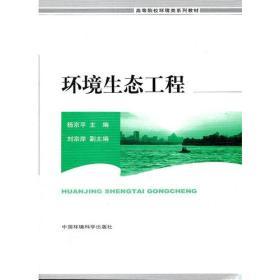 环境生态工程