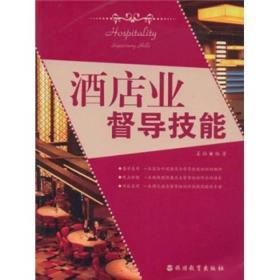 【二手包邮】酒店业督导技能 姜玲 旅游教育出版社