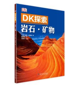 一手正版,DK探索 岩石矿物