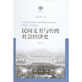 民间文书与台湾社会经济史