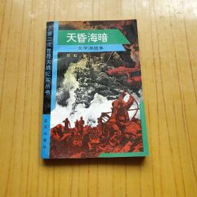 天昏海暗-太平洋战争