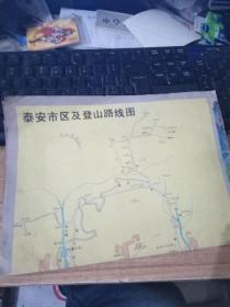 《泰山导游图》1990年版