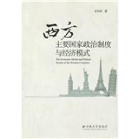 西方主要国家政治与经济模式 彭有祥 云南大学出版社 9787811124163