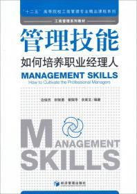 """管理技能:如何培养职业经理人/""""十二五""""高等院校工商管理专业精品课程系列·工商管理系列教材"""