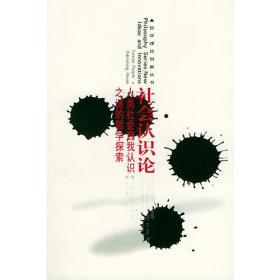 社会认识论:人类社会自我认识之谜的哲学探索——哲学理论创新丛书