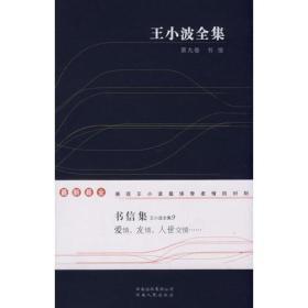 王小□ 波全集(第九卷):��信