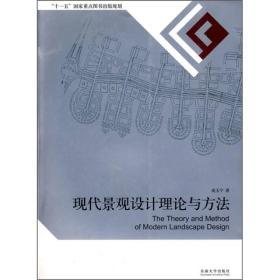 现代景观设计理论与方法 成玉宁 9787564118419东南大学