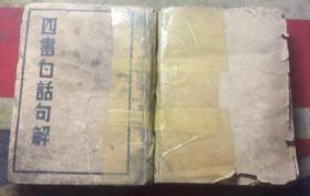 正版  民国23年微精装石印带图-四书白话句解-增批大字注音字母绘图;硬精装;一版一印