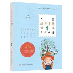 正版】外国经典童诗诵读100首