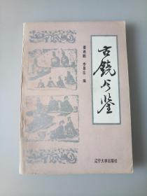 古镜今鉴(编者李景岳签名签赠本)
