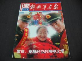 解放军画报(2013 上半月 3)