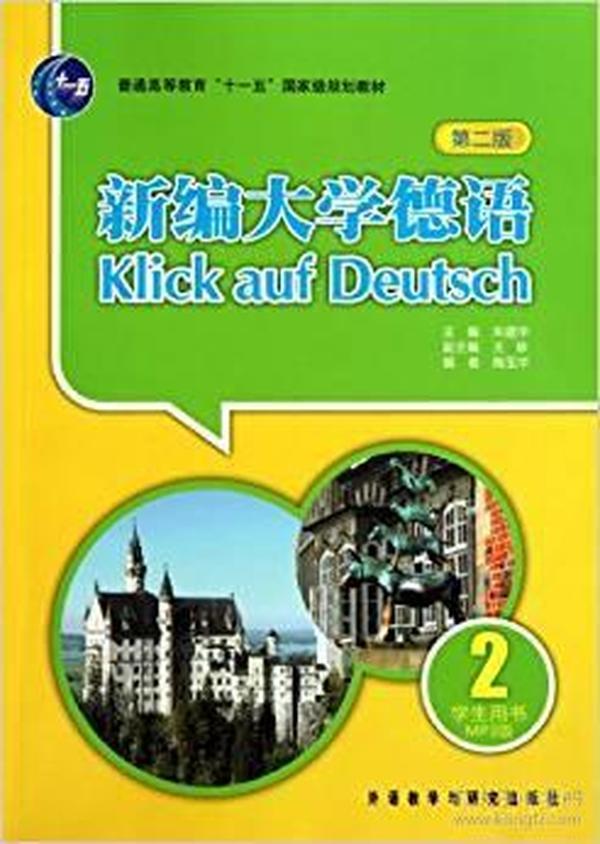 新编大学德语第二版本