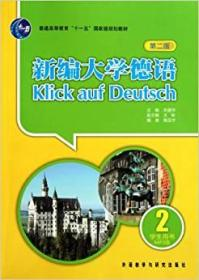 满29包邮 二手新编大学德语(第2二版)学生用书2 9787513504843 朱建华