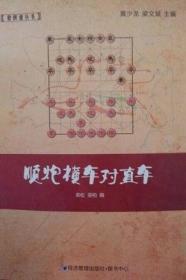 象棋谱丛书:顺炮横车对直车