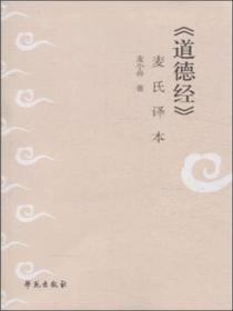 《道德经》麦氏译本  第三版
