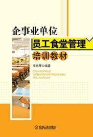 企事业单位员工食堂管理培训教材